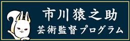 京都芸術劇場 春秋座 市川猿之助 芸術監督プログラム