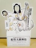 松竹大歌舞伎限定の顔はめ宙乗りパネルは市川猿之助さんのサイン入りです!