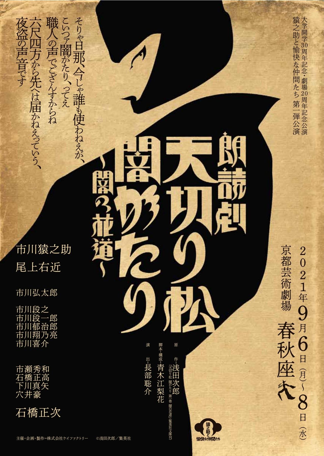 朗読劇「天切り松 闇がたり〜闇の花道〜」