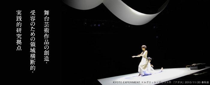 舞台芸術作品の創造受容のための領域横断的実践的研究拠点 | SHIMIZU Toshihiro